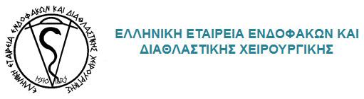 ελληνική εταιρεία ενδοφακών και διαθλαστικής χειρουργικής
